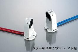 ステー用BJBソケット1.5赤/青線付2ケ組
