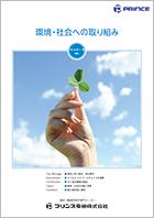 環境・社会への取り組みPDF