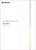 LED 総合カタログ