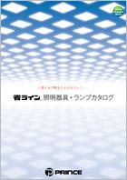 照明器具・ランプカタログ2012
